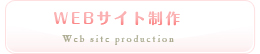 WEBサイト制作 Web site production